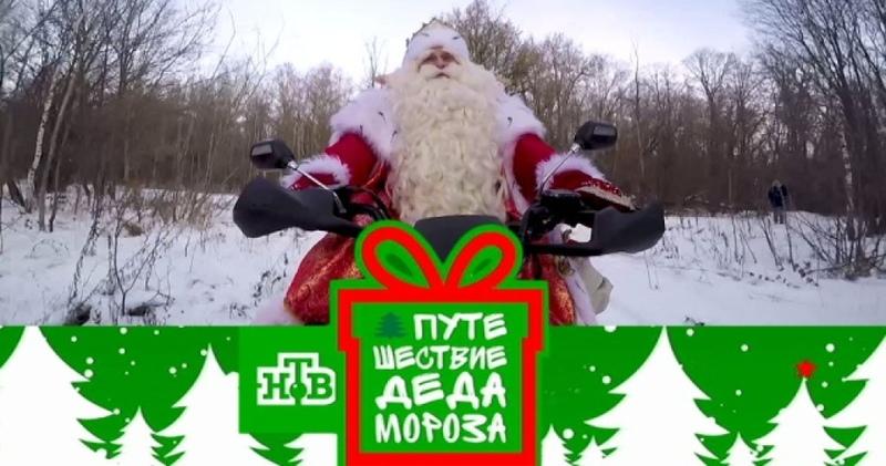 Более 60 телеведущих и актеров, тысячи волонтеров и Дед Мороз устроят 300 праздников для детей из разных городов России вместе с НТВ