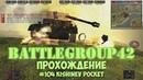 Battlegroup 42 104 Kishinev Pocket Прохождение
