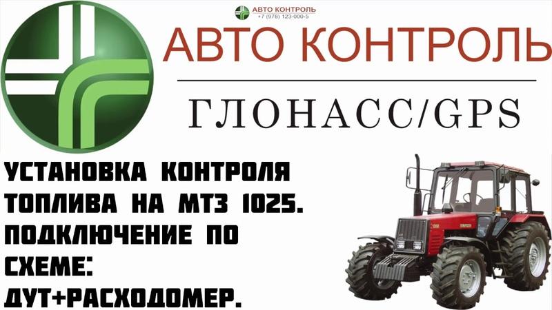 МТЗ Беларус 1025 Контроль топлива расходомер и датчик уровня топлива.