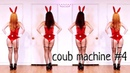 Coub machine 4 coub 4 best coub best cube funny video