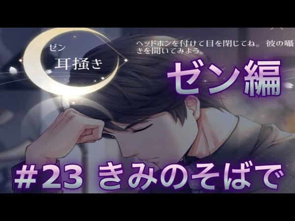 恋とプロデューサー 23 君のそばで~ゼン編~イヤホンして睡眠に 12