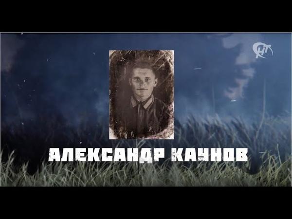 Возвращённые. История лётчика Александра Каунова. 20.03.2020