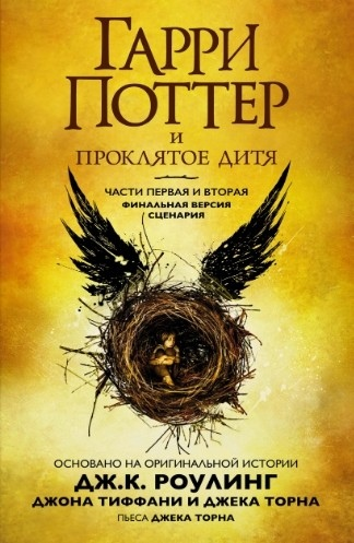 О книге «Гарри Поттер и проклятое дитя» Тиффани Джон, Торн Джек, Джоан Роулинг