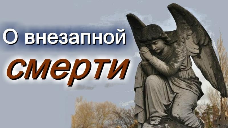 О внезапной кончине Похвала и лесть Святитель Николай Сербский