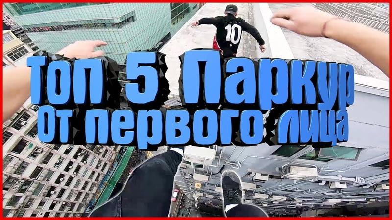 Топ 5 ПАРКУР ОТ ПЕРВОГО ЛИЦА