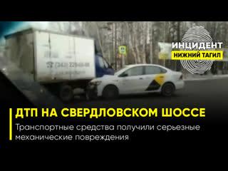 ДТП на перекрестке улиц Свердловское шоссе -- Гагарина