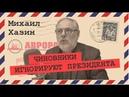 Будут ли досрочные выборы (Михаил Хазин)