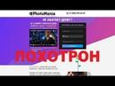 PhotoMania.Первый фотосток с оплатой за просмотры фото!! Обман и Развод!!