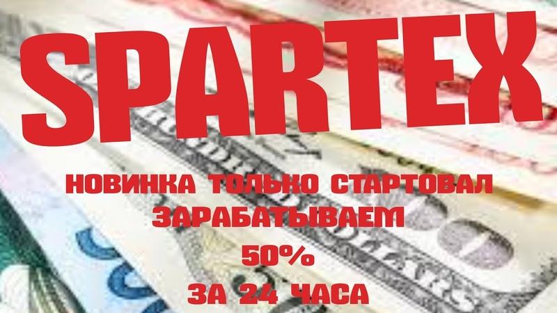 SPARTEX зарабатываем 50% за 24 часа!