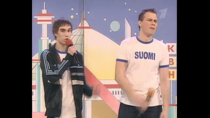 Горячие финские парни (КВН Премьер лига 2005. Фестиваль)