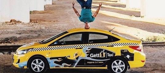 gett официальный сайт подключение водителей горячая линия кредит финанс
