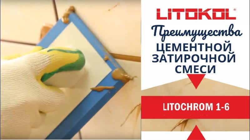 Преимущества цементной затирки LITOCHROM 1 6