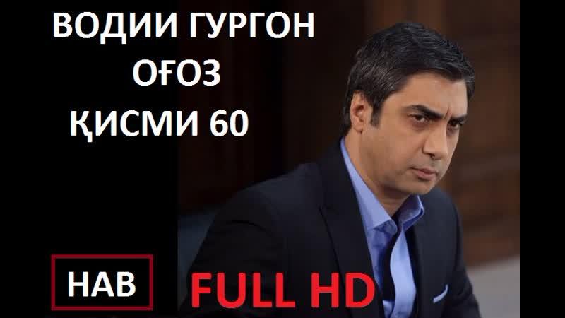 ВОДИИ ГУРГОН ОГОЗ КИСМИ 60 FULL HD БО ЗАБОНИ ТОЧИКИ