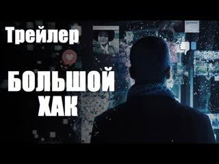 Большой хак (Трейлер) 2019 г.
