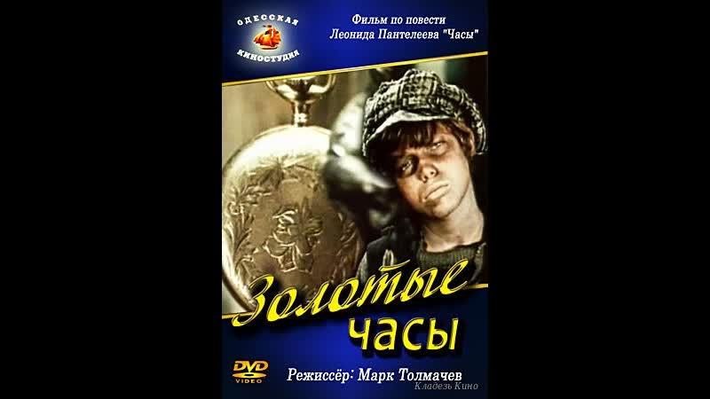 Золотые часы Художественный фильм