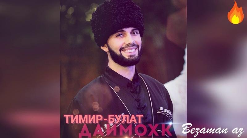 Тимир Булат Хасанов Даймохк