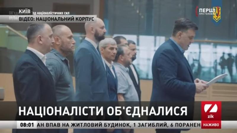 Націоналісти на чолі з Тягнибоком йдуть до Ради Перші про головне Ранок 8 00 за 10 06 19