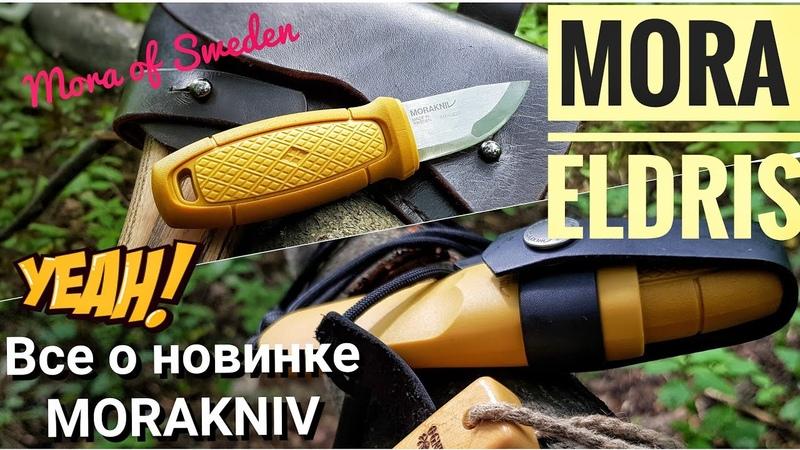 MORA ELDRIS edc обзор ножа тест Все о ноже Мора Элдрис Канал Forester 2018