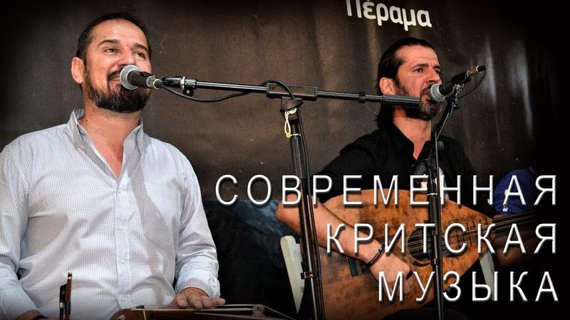 Йоргос и Никос Стратакисы 🔥 Концерт в Перама 28 октября 2019 🎥 Γιώργος Νίκος Στρατάκης