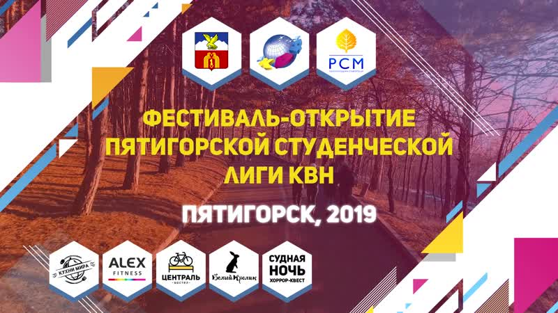 Фестиваль открытие Пятигорской Студлиги КВН