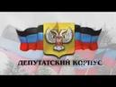 Депутатский корпус Прием депутата НС ДНР М Паршина