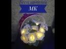 DIY Бесплатный МК ночник из изолона Подарок на день учителя,день матери прикроватный светильник