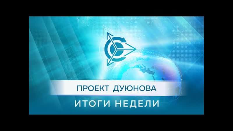 Двигатели Дуюнова. Итоги недели с 14.10 по 19.10.2019г.