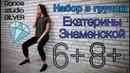 Набор в группы Екатерина Знаменская Dance studio SILVER