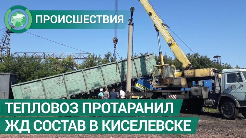 Тепловоз протаранил железнодорожный состав в Киселевске. ФАН-ТВ
