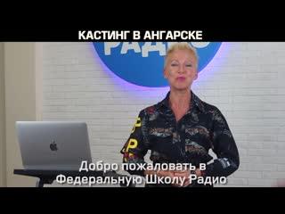 Федеральная Школа Радио в Ангарске