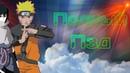 Не дай бог мне таких друзей AMV Наруто Naruto АМВ Эдит Аниме Эдиты Аниме клип