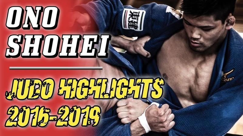大野将平 柔道 Ono Shohei Judo Highlights 2016-2019