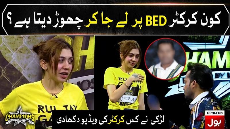 Champions With Waqar Zaka Girl Exposed Cricketer in Waqar Zaka Show Champions Auditions BOL