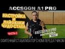 Accsoon A1Pro || Настройка. Самый крутой стедикам c Wifi Full HD видео трансмиттером. Часть2