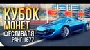 Asphalt 8 TORINO DESIGN Super Sport Кубок монет фестиваля🔴Дубай реверс 00:50:325