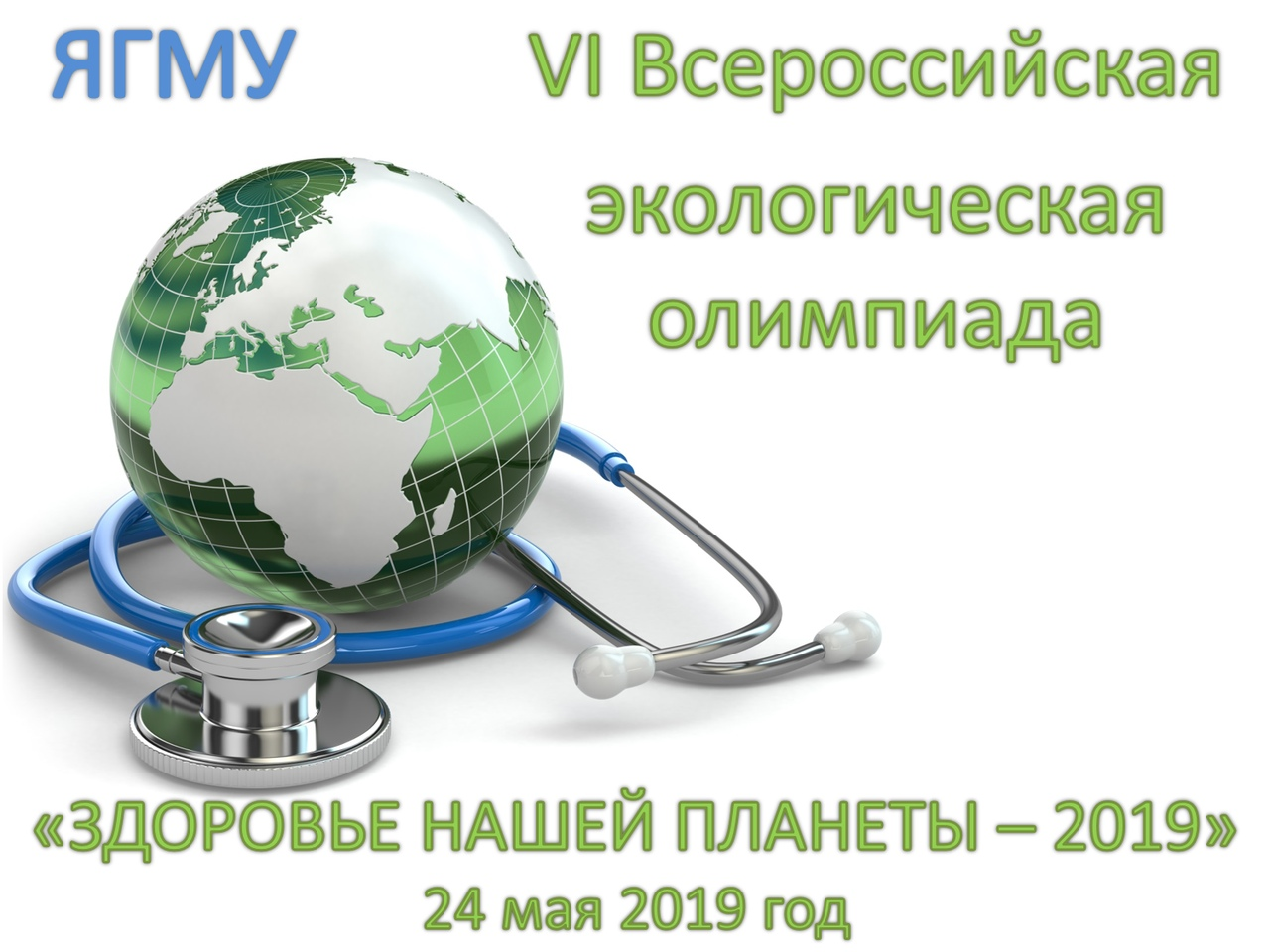 Афиша Ярославль VII Всероссийская экологическая олимпиада