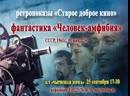 Человек амфибия в кинотеатре Чырвоная зорка 25 сентября в 17 30