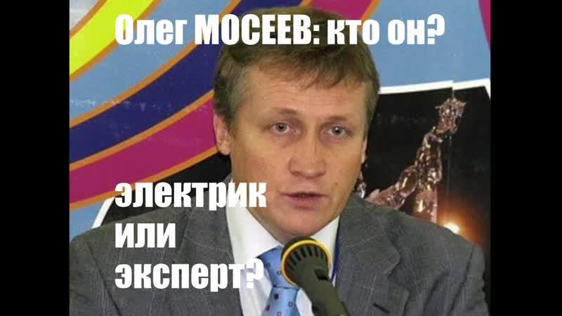 Простой электрик Олег Мосеев