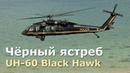 UH-60 Black Hawk - американский многоцелевой вертолёт