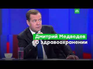 В сарае невозможно лечить людей: Медведев о реформе здравоохранения