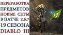 Diablo 3 Новые сеты и переработка предметов в патче 2 6 7