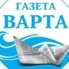 Газета «Варта»