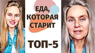 ПОСЛЕ 30 ЭТИ ПРОДУКТЫ ПРОТИВОПОКАЗАНЫ! Еда, которая старит | Лайфхаки молодости от диетолога