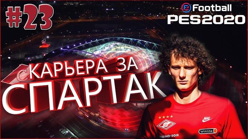 EFootball PES 2020 ✰ Карьера за СПАРТАК №23 ✰ МАТЧ ЗА 1 МЕСТО В ГРУППЕ ЛЧ