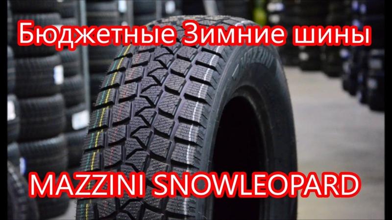 Зимние шины MAZZINI SNOWLEOPARD LX Шинный РАЙ