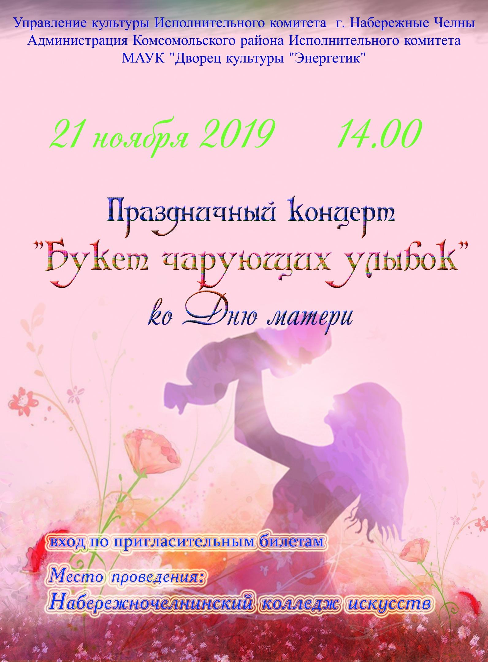 афиша-день матери