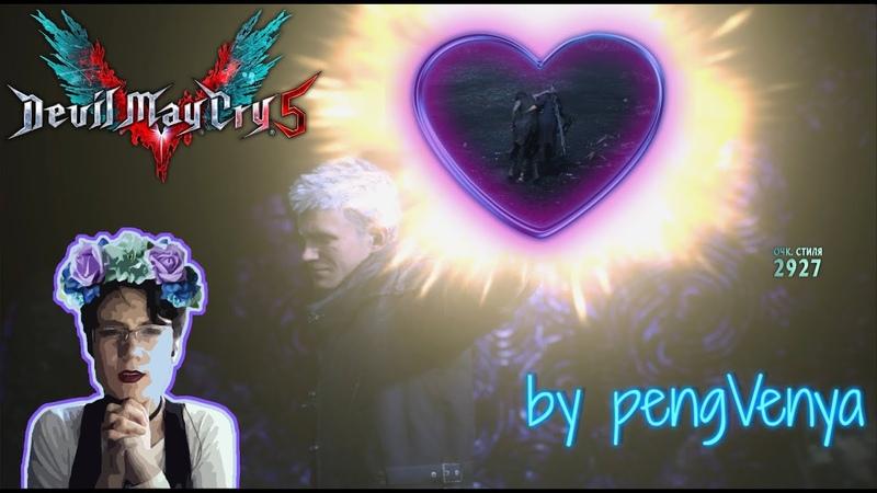 Devil May Cry 5 ПРОХОЖДЕНИЕ - Серия 10 (Распутье: Неро) - 16
