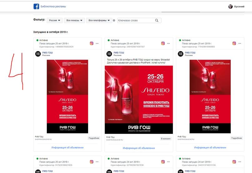 Как бесплатно посмотреть рекламу конкурентов в Instagram и Facebook?, изображение №4