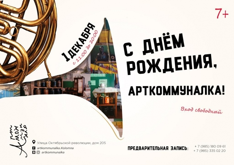 ДЕНЬ РОЖДЕНИЯ АРТКОММУНАЛКИ. 8 ЛЕТ!