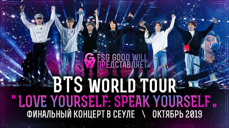 GW BTS Love Yourself Speak Yourself Сеул октябрь 2019